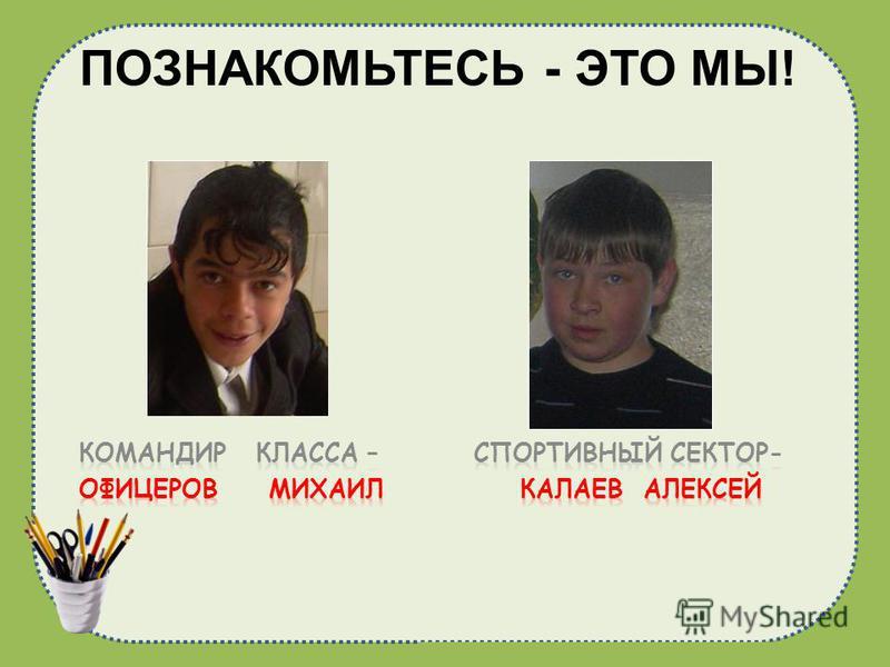 naduhkadunaeva@mail.ru ПОЗНАКОМЬТЕСЬ - ЭТО МЫ!
