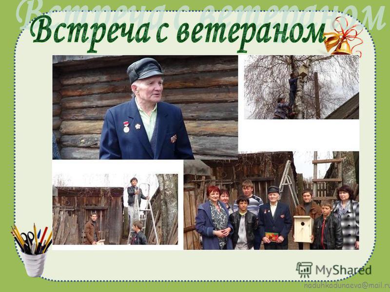 naduhkadunaeva@mail.ru