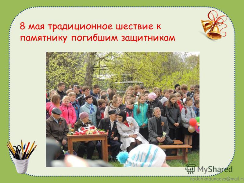 8 мая традиционное шествие к памятнику погибшим защитникам