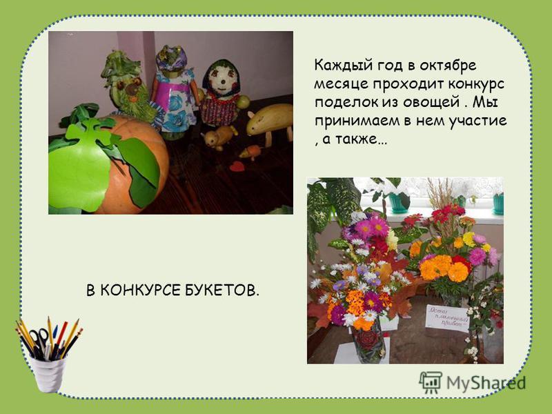 naduhkadunaeva@mail.ru В КОНКУРСЕ БУКЕТОВ. Каждый год в октябре месяце проходит конкурс поделок из овощей. Мы принимаем в нем участие, а также…