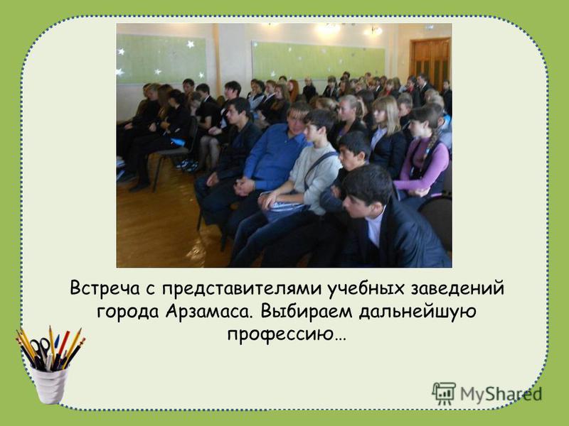 naduhkadunaeva@mail.ru Встреча с представителями учебных заведений города Арзамаса. Выбираем дальнейшую профессию…