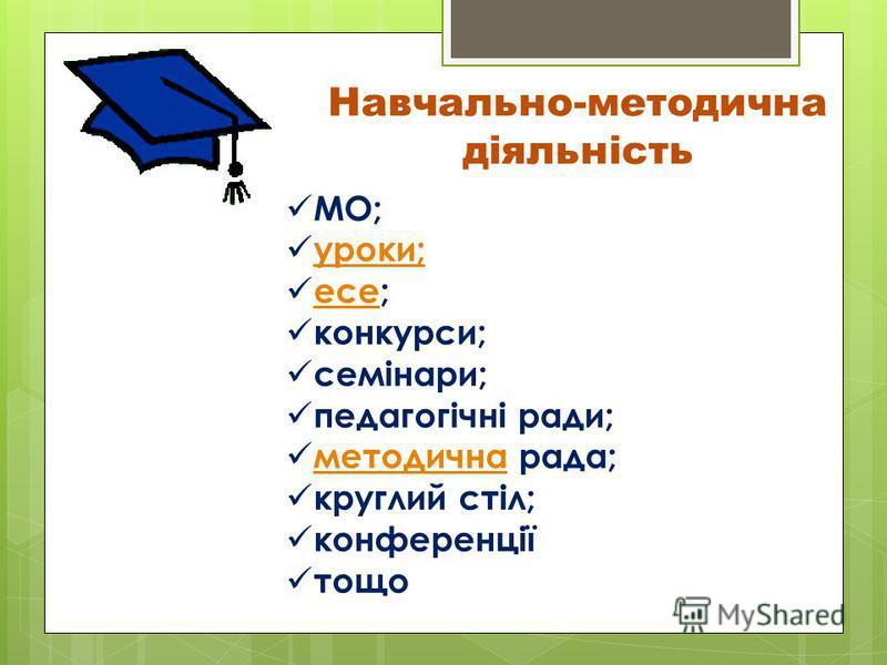 Навчально-методична діяльність МО; уроки; есе; есе конкурси; семінари; педагогічні ради; методична рада; методична круглий стіл; конференції тощо