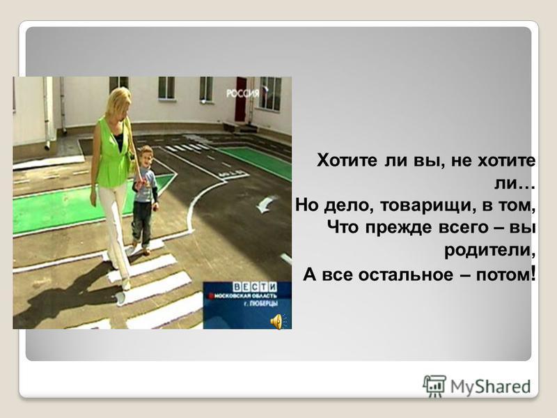 Хотите ли вы, не хотите ли… Но дело, товарищи, в том, Что прежде всего – вы родители, А все остальное – потом !