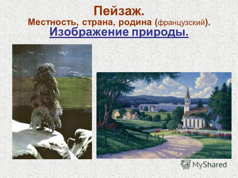 Пейзаж. Местность, страна, родина ( французский ). Изображение природы.
