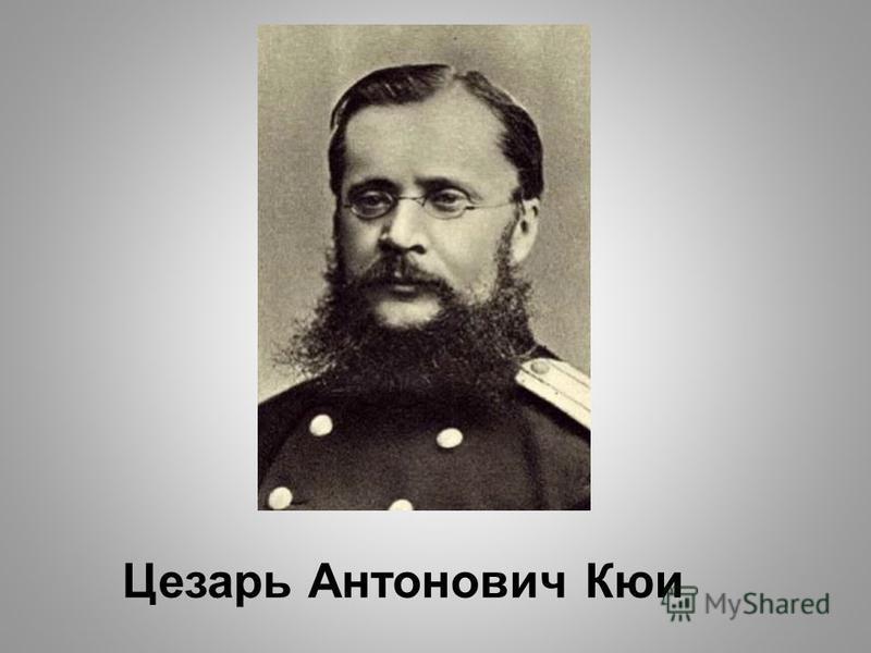 Цезарь Антонович Кюи