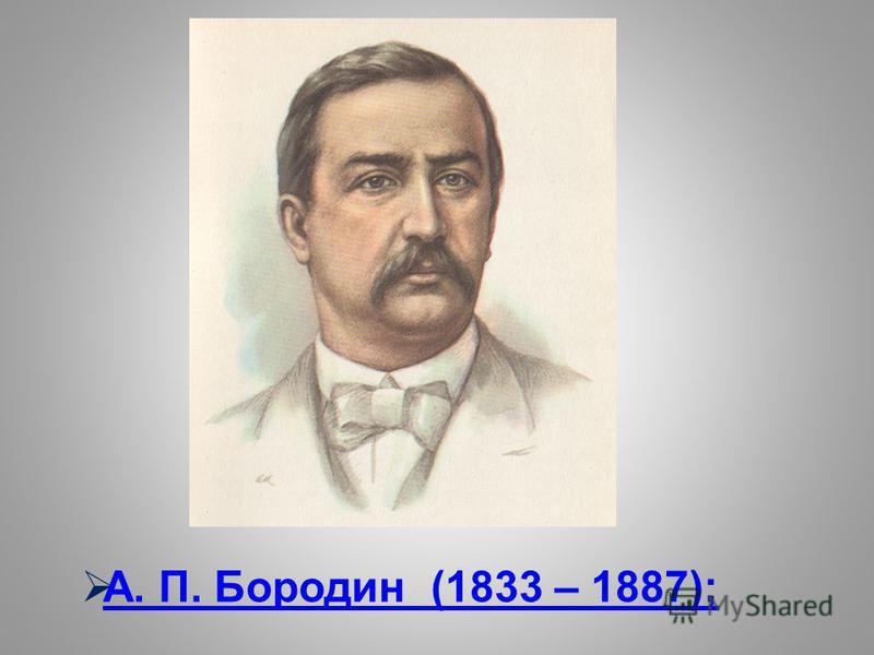 А. П. Бородин (1833 – 1887); А. П. Бородин (1833 – 1887);