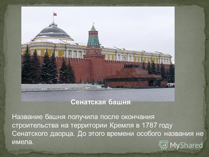 Сенатская башня Название башня получила после окончания строительства на территории Кремля в 1787 году Сенатского дворца. До этого времени особого названия не имела.