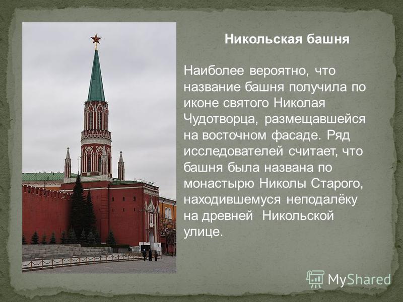 Никольская башня Наиболее вероятно, что название башня получила по иконе святого Николая Чудотворца, размещавшейся на восточном фасаде. Ряд исследователей считает, что башня была названа по монастырю Николы Старого, находившемуся неподалёку на древне
