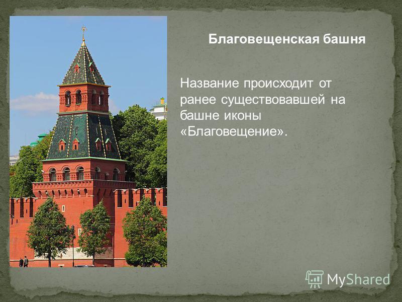 Благовещенская башня Название происходит от ранее существовавшей на башне иконы «Благовещение».