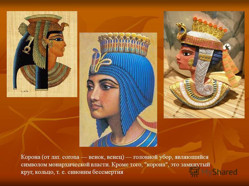 Корона (от лат. corona венок, венец) головной убор, являющийся символом монархической власти. Кроме того, корона, это замкнутый круг, кольцо, т. е. синоним бессмертия