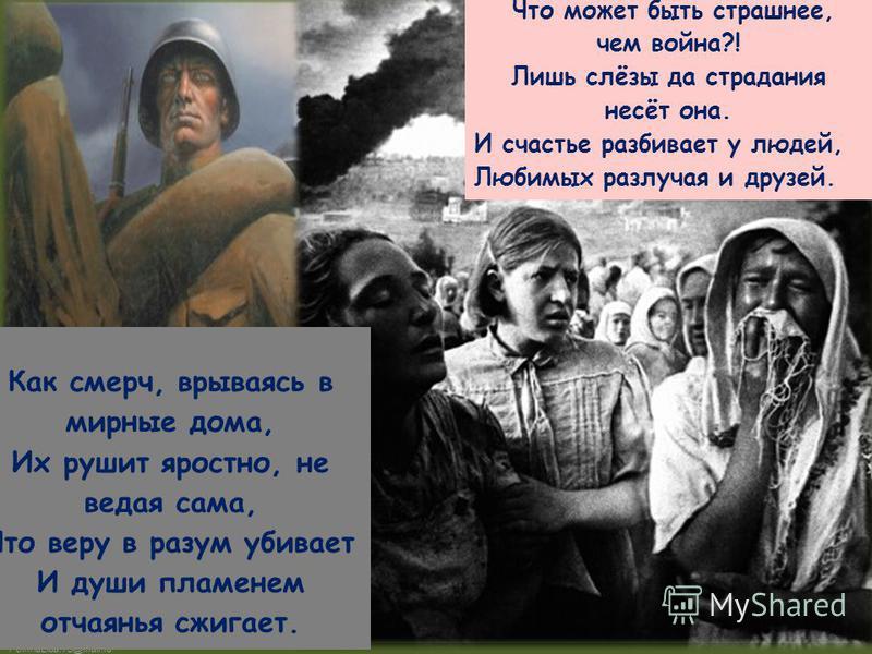 FokinaLida.75@mail.ru Как смерч, врываясь в мирные дома, Их рушит яростно, не ведая сама, Что веру в разум убивает И души пламенем отчаянья сжигает. Что может быть страшнее, чем война?! Лишь слёзы да страдания несёт она. И счастье разбивает у людей,