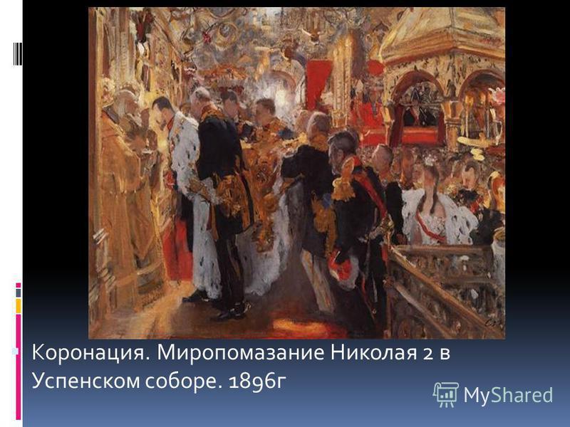 Коронация. Миропомазание Николая 2 в Успенском соборе. 1896 г