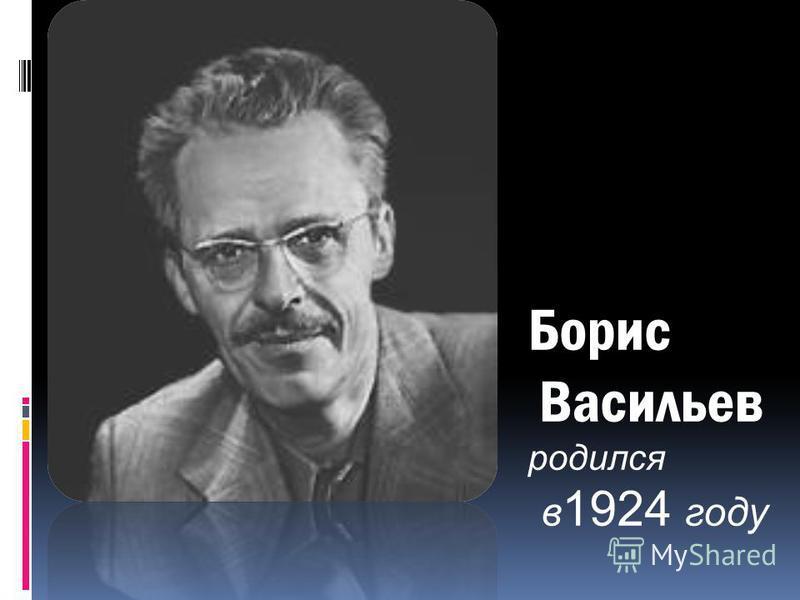 Борис Васильев родился в 1924 году