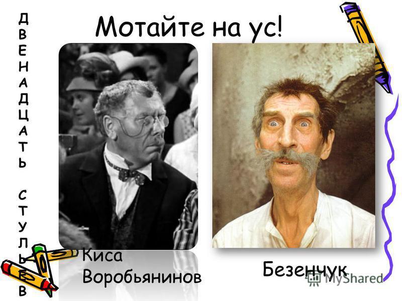 Мотайте на ус! Киса Воробьянинов Безенчук ДВЕНАДЦАТЬСТУЛЬЕВДВЕНАДЦАТЬСТУЛЬЕВ
