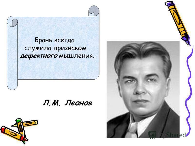Брань всегда служила признаком дефектного мышления. Л.М. Леонов