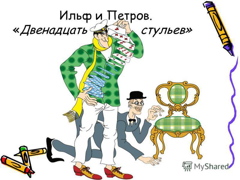 Ильф и Петров. «Двенадцать стульев»