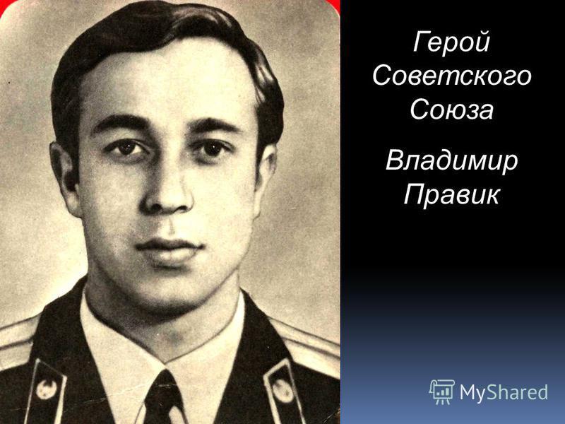 Герой Советского Союза Владимир Правик