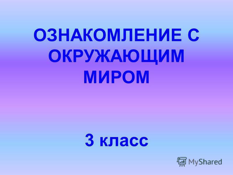 ОЗНАКОМЛЕНИЕ С ОКРУЖАЮЩИМ МИРОМ 3 класс