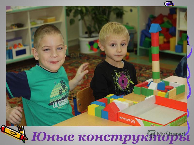 Юные конструкторы