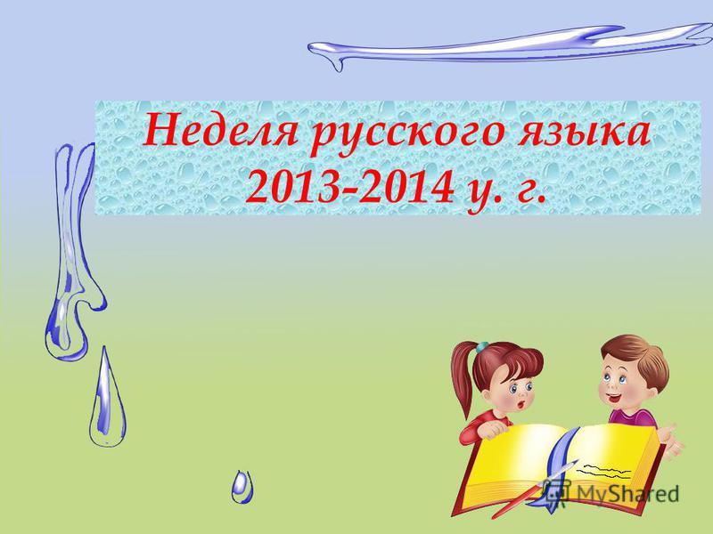 Неделя русского языка 2013-2014 у. г.