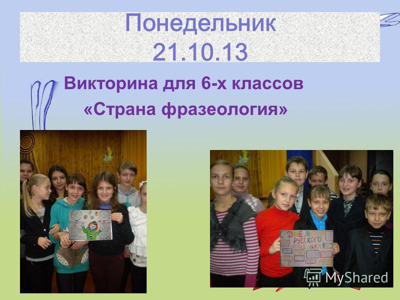 Понедельник 21.10.13 Викторина для 6-х классов «Страна фразеология»