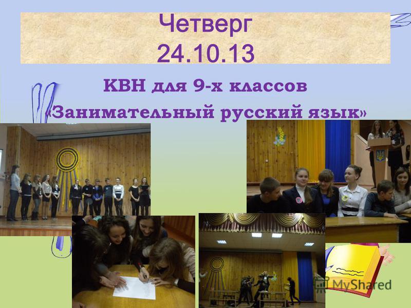 Четверг 24.10.13 КВН для 9-х классов «Занимательный русский язык»