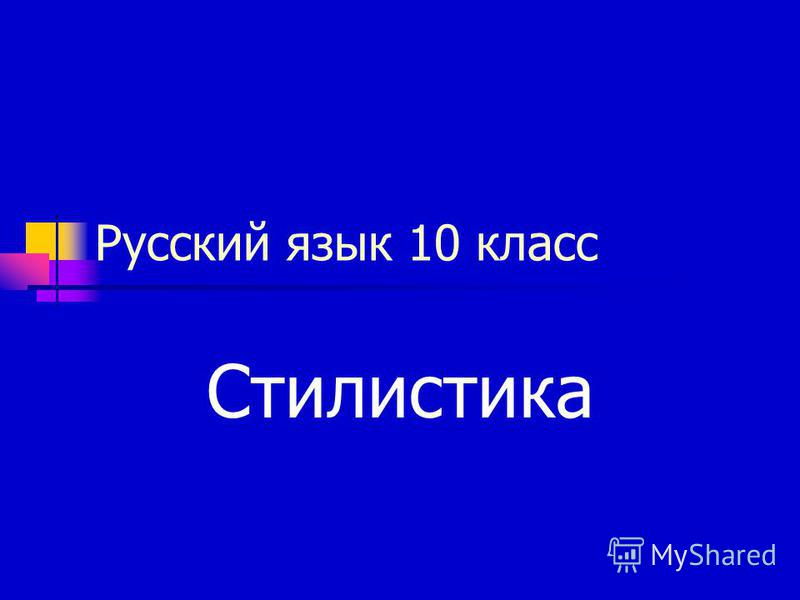 Русский язык 10 класс Стилистика