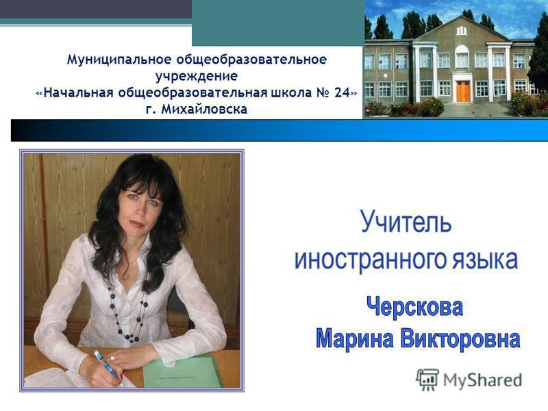 Муниципальное общеобразовательное учреждение «Начальная общеобразовательная школа 24» г. Михайловска
