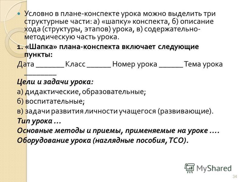 Условно в плане - конспекте урока можно выделить три структурные части : а ) « шапку » конспекта, б ) описание хода ( структуры, этапов ) урока, в ) содержательно - методическую часть урока. 1. « Шапка » плана - конспекта включает следующие пункты :