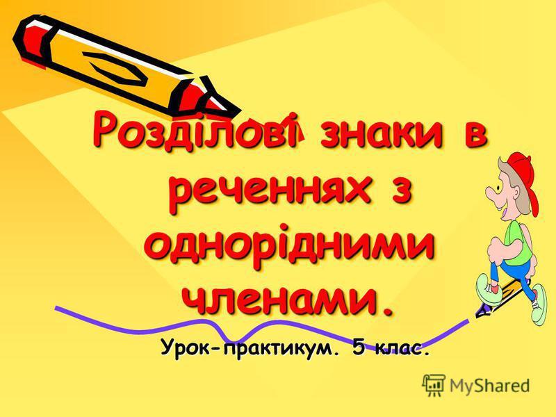 Розділові знаки в реченнях з однорідними членами. Урок-практикум. 5 клас.