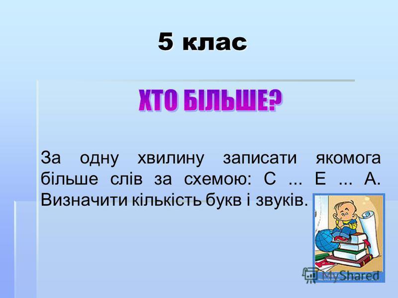 5 клас 8