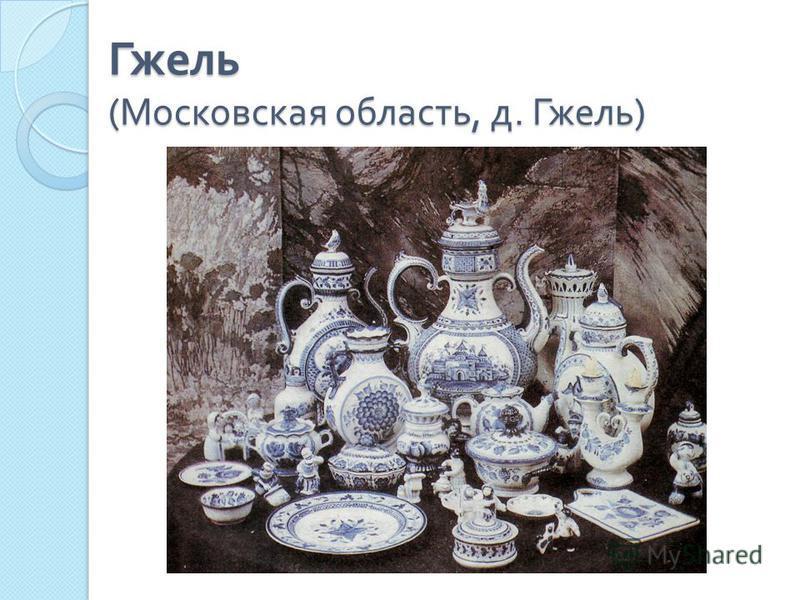 Гжель ( Московская область, д. Гжель )