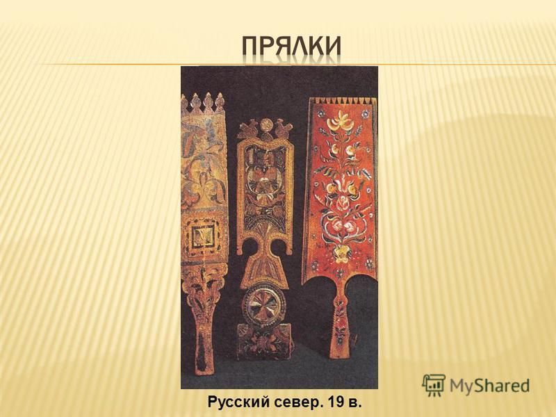 Русский север. 19 в.