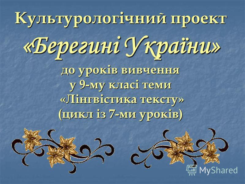 Культурологічний проект «Берегині України» до уроків вивчення у 9-му класі теми «Лінгвістика тексту» (цикл із 7-ми уроків)