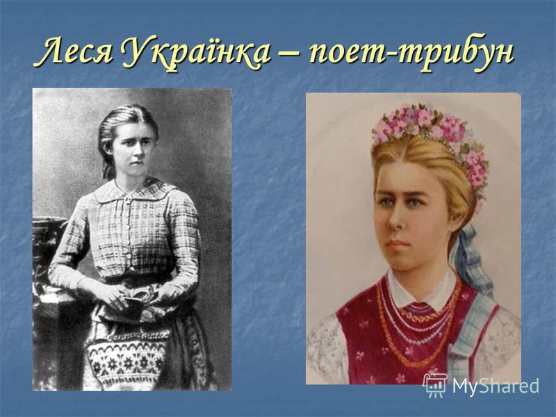 Леся Українка – поет-трибун