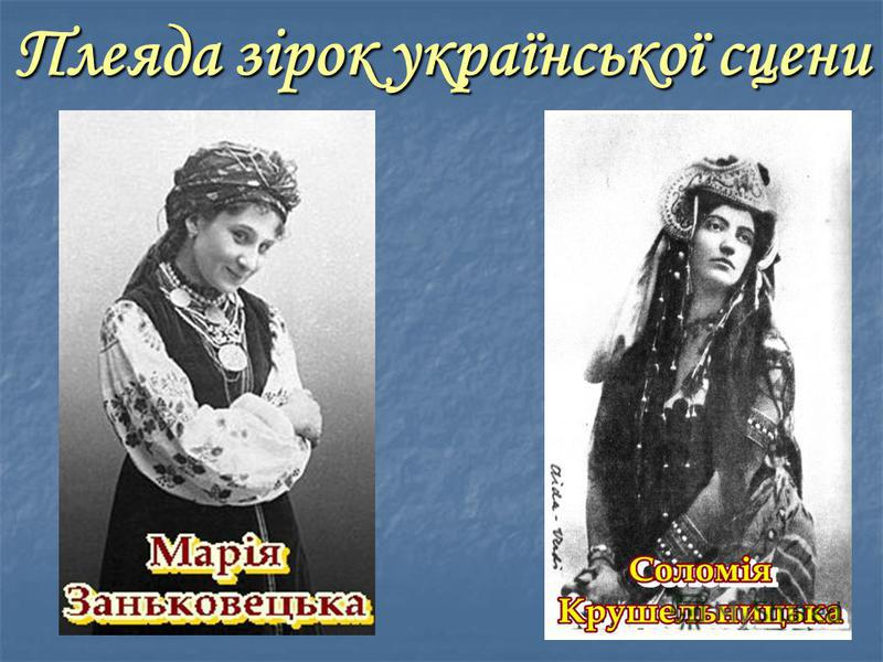 Плеяда зірок української сцени