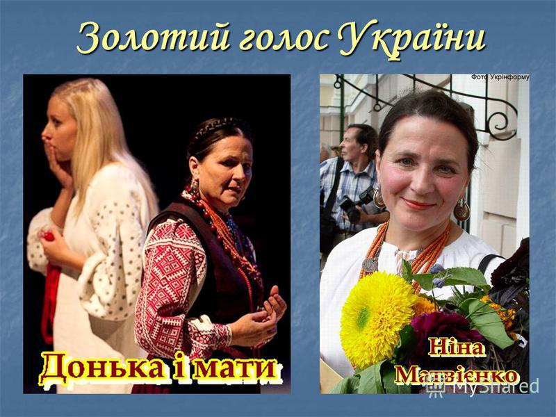 Золотий голос України