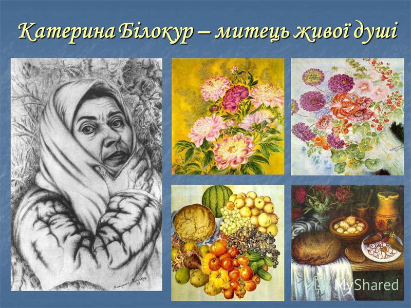 Катерина Білокур – митець живої душі
