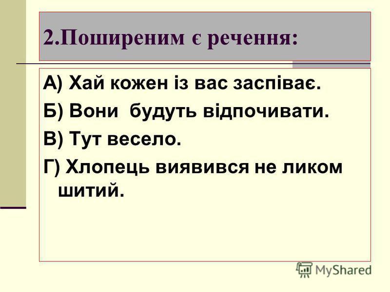 1. Складним є речення: А) Мудрість, кажуть, приходить з роками. Б) Про людину кажуть, що вона велетень, бог, гігант. В) Стояв ліс, опушений білим інеєм. Г) Грими, моя пісне могутня, ясна, на всім українськім роздоллі.