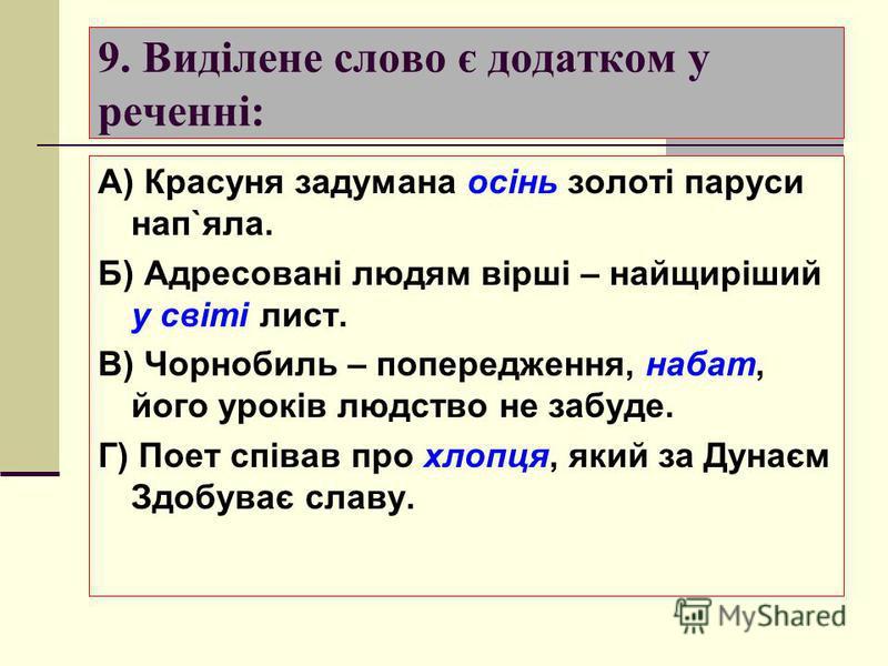 8. Виділене слово є означенням у реченні: А) Київ – місто прекрасне, як усмішка долі. Б) Ми часто в клопотах втрачаємо реальне відчуття краси. В) Я відчуваю рівний пульс народу. Г) Вечірній обрій опустив завісу.