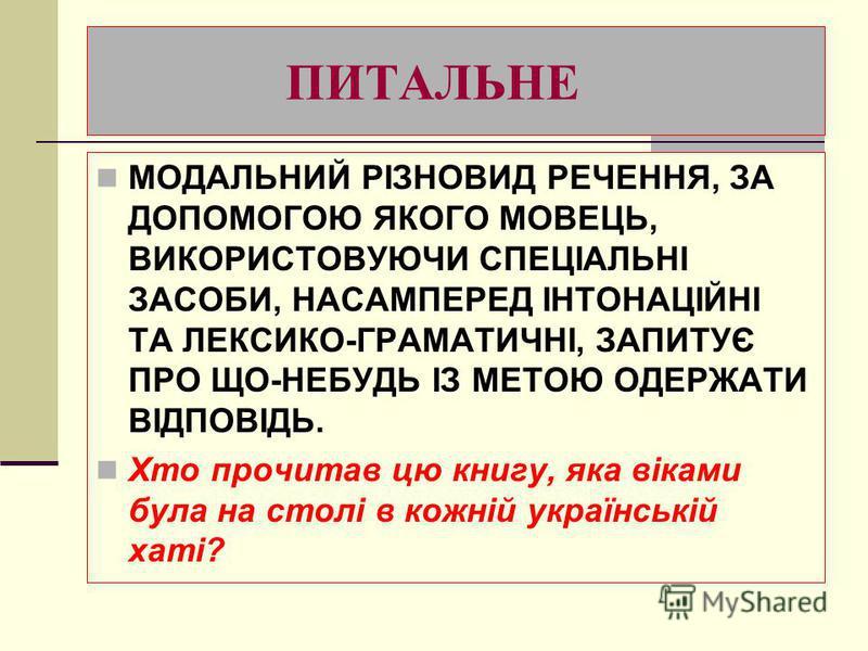 РОЗПОВІДНІ ПИТАЛЬНІ СПОНУКАЛЬНІ РОЗПОВІДНЕ – речення, комунікативне завдання якого полягає в констатації якого-небудь факту або відповіді на поставлене запитання. Довженко став спадкоємцем великої шевченківської любові до України.