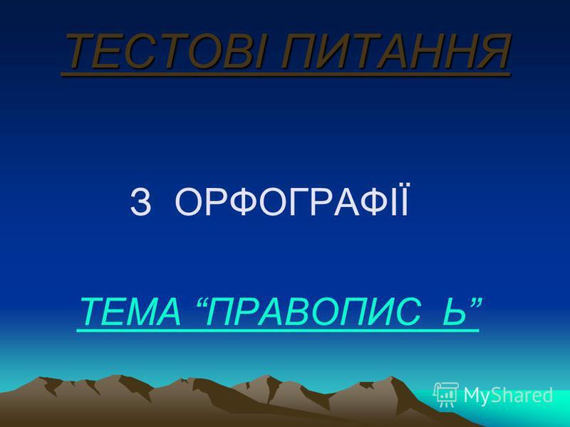 ТЕСТОВІ ПИТАННЯ З ОРФОГРАФІЇ ТЕМА ПРАВОПИС Ь