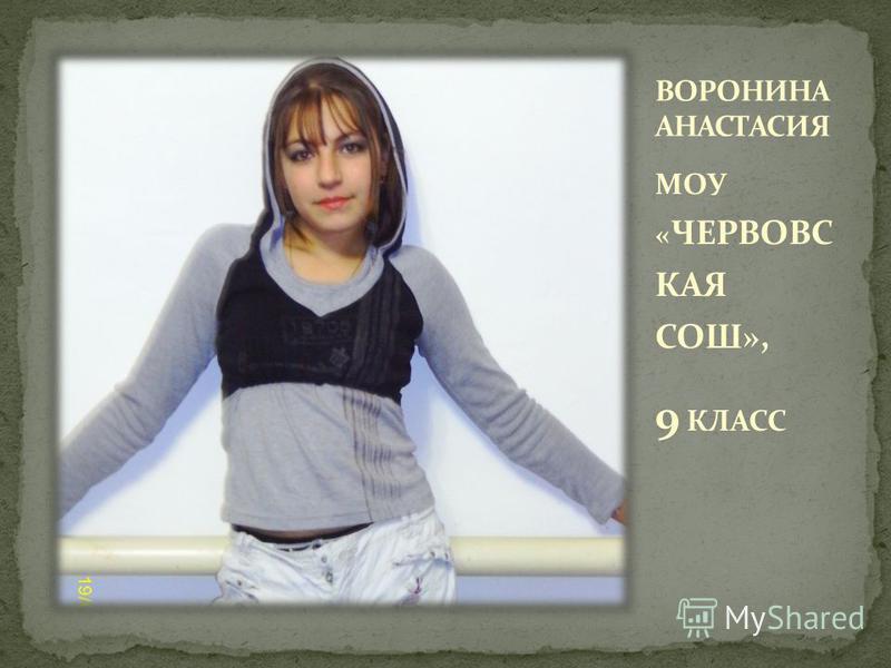 МОУ « ЧЕРВОВС КАЯ СОШ», 9 КЛАСС