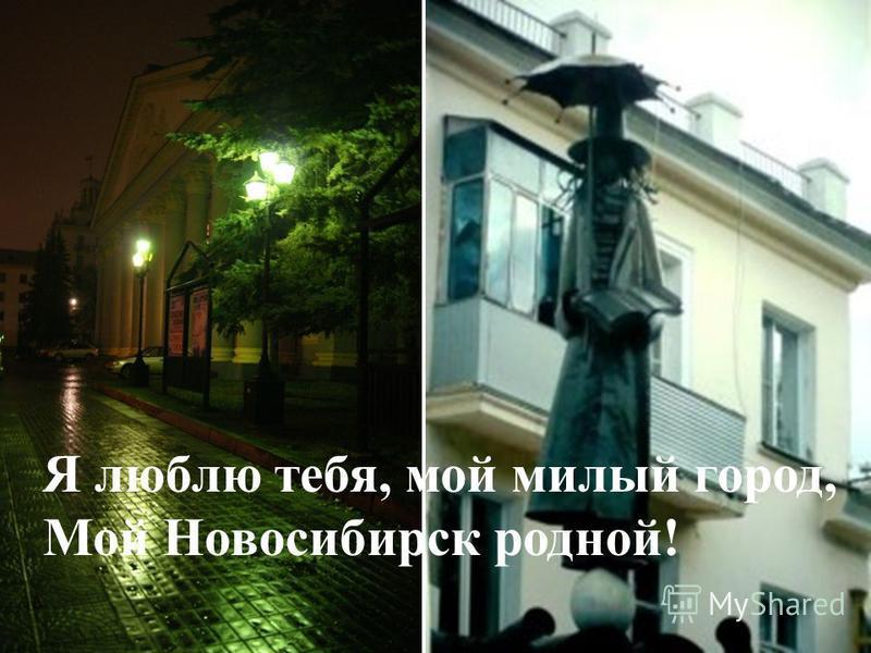 Я люблю тебя, мой милый город, Мой Новосибирск родной!