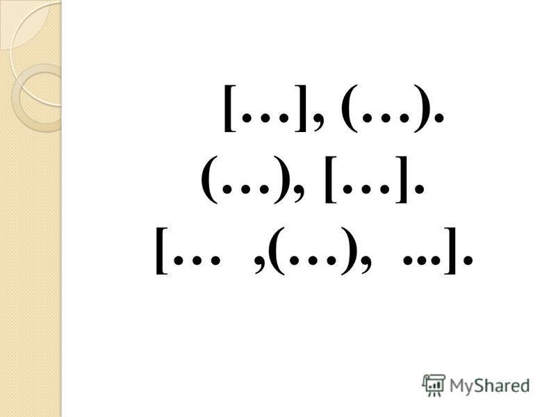 …], (…). … […], (…). (…), […]. […,(…),...].