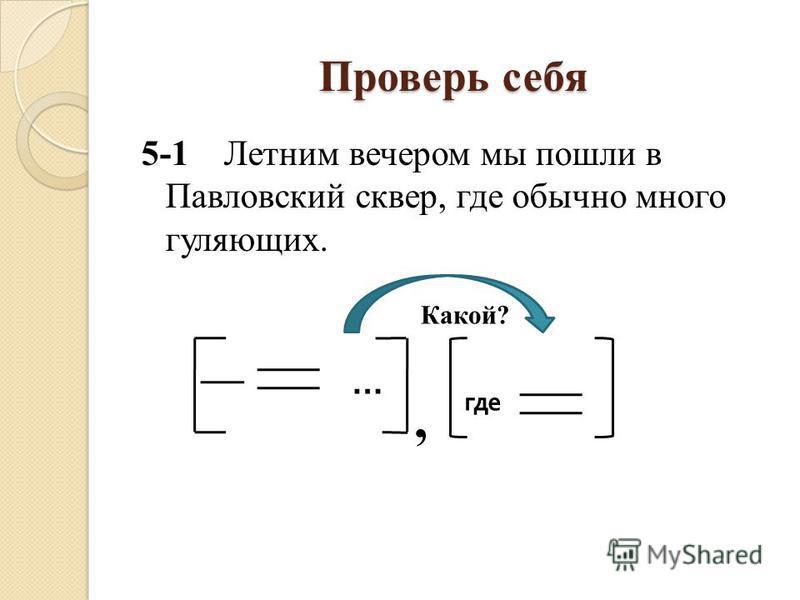Проверь себя 5-1 Летним вечером мы пошли в Павловский сквер, где обычно много гуляющих. где, … Какой?