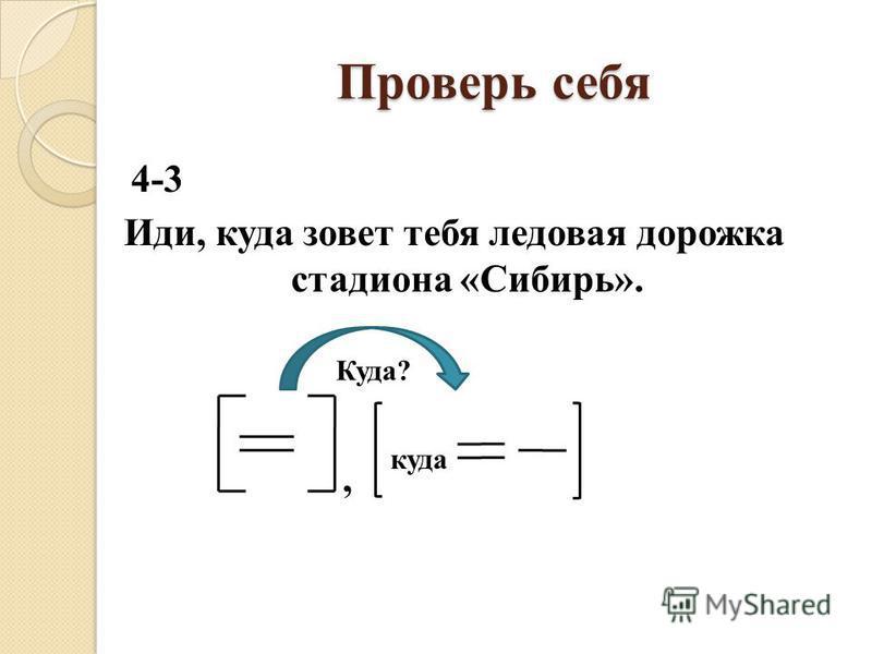 Проверь себя 4-3 Иди, куда зовет тебя ледовая дорожка стадиона «Сибирь». куда, Куда?