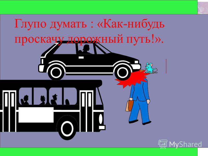 Вы видали, вы видали? - все машины сразу встали. Посмотрите: Постовой На дороге проездной, Быстро руку протянул, Ловко палочкой взмахнул.