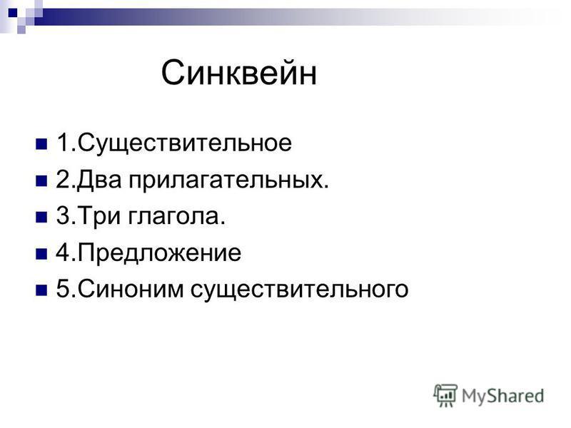 Синквейн 1. Существительное 2. Два прилагательных. 3. Три глагола. 4. Предложение 5. Синоним существительного
