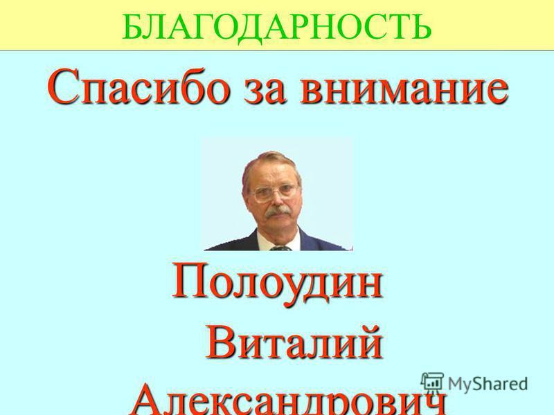 БЛАГОДАРНОСТЬ Спасибо за внимание Полоудин Виталий Александрович